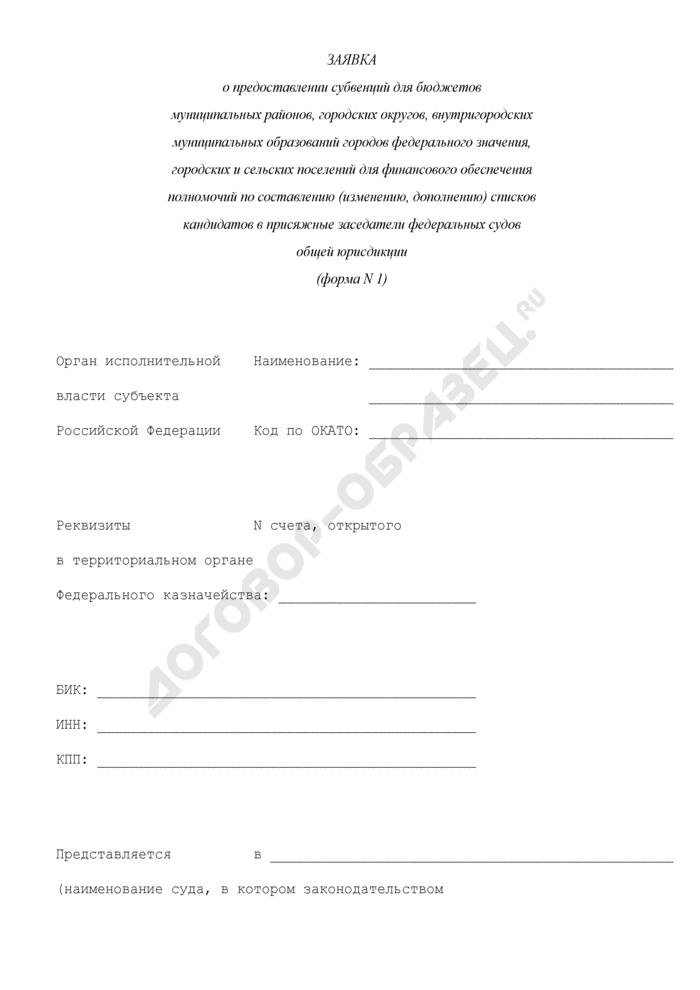 Заявка о предоставлении субвенций для бюджетов муниципальных районов, городских округов, внутригородских муниципальных образований городов федерального значения, городских и сельских поселений для финансового обеспечения полномочий по составлению (изменению, дополнению) списков кандидатов в присяжные заседатели федеральных судов общей юрисдикции. Форма N 1. Страница 1