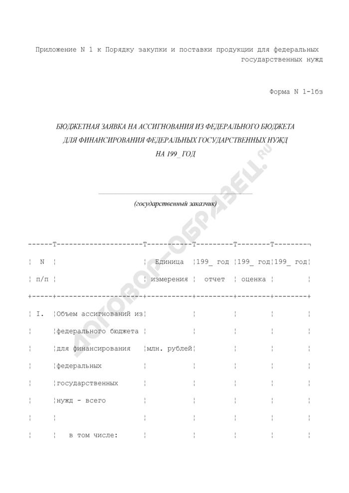 Бюджетная заявка на ассигнования из федерального бюджета для финансирования федеральных государственных нужд. Форма N 1-1БЗ. Страница 1