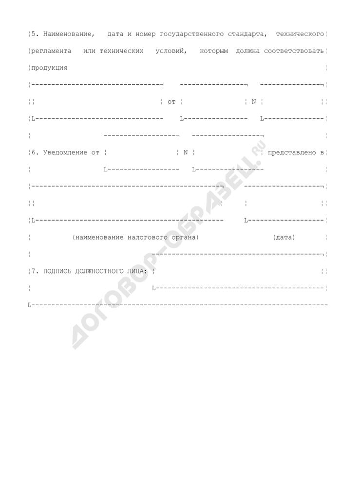 Заявка о фиксации в единой государственной автоматизированной информационной системе учета объема производства и оборота этилового спирта, алкогольной и спиртосодержащей продукции сведений, содержащихся в уведомлении, подтверждающем закупку (в том числе для собственных нужд) этилового спирта (в том числе денатурата) и нефасованной спиртосодержащей продукции с содержанием этилового спирта более 60 процентов объема готовой продукции. Страница 3