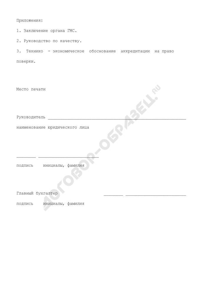 Заявка на аккредитацию метрологической службы юридического лица на право поверки средств измерений. Страница 2