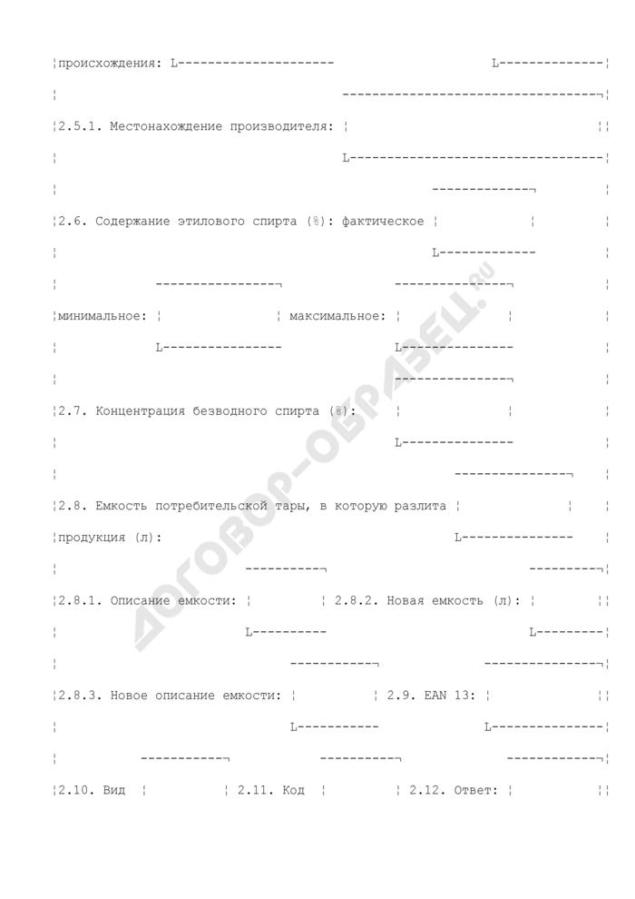 Заявка о фиксации в единой государственной автоматизированной информационной системе учета объема производства и оборота этилового спирта, алкогольной и спиртосодержащей продукции информации об этиловом спирте, алкогольной и спиртосодержащей продукции. Страница 3