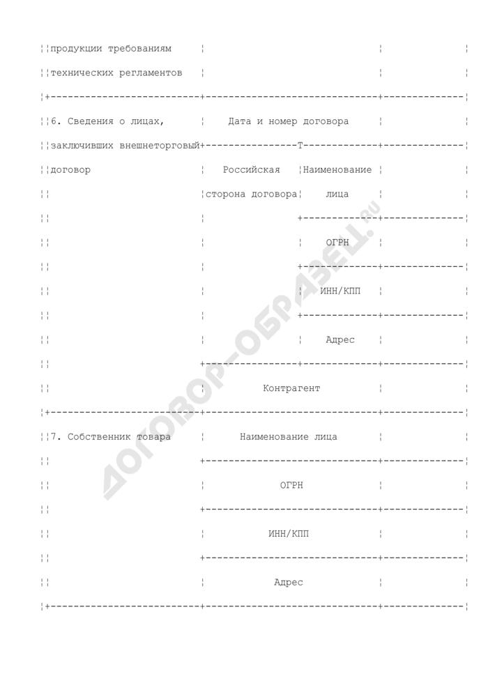 Заявка о фиксации в единой государственной автоматизированной информационной системе учета объема производства и оборота этилового спирта, алкогольной и спиртосодержащей продукции сведений, содержащихся в справке, прилагаемой к грузовой таможенной декларации. Страница 3