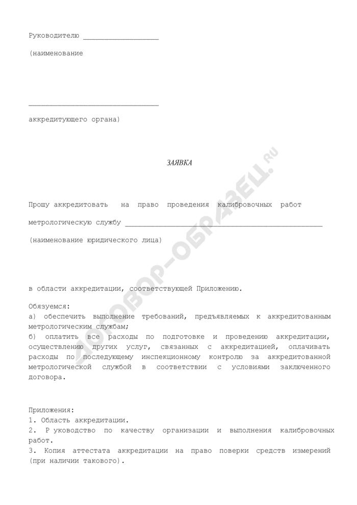 Заявка об аккредитации на право проведения калибровочных работ. Страница 1