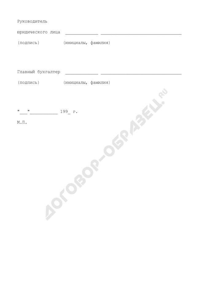 Заявка об аккредитации на право проведения калибровочных работ. Страница 2