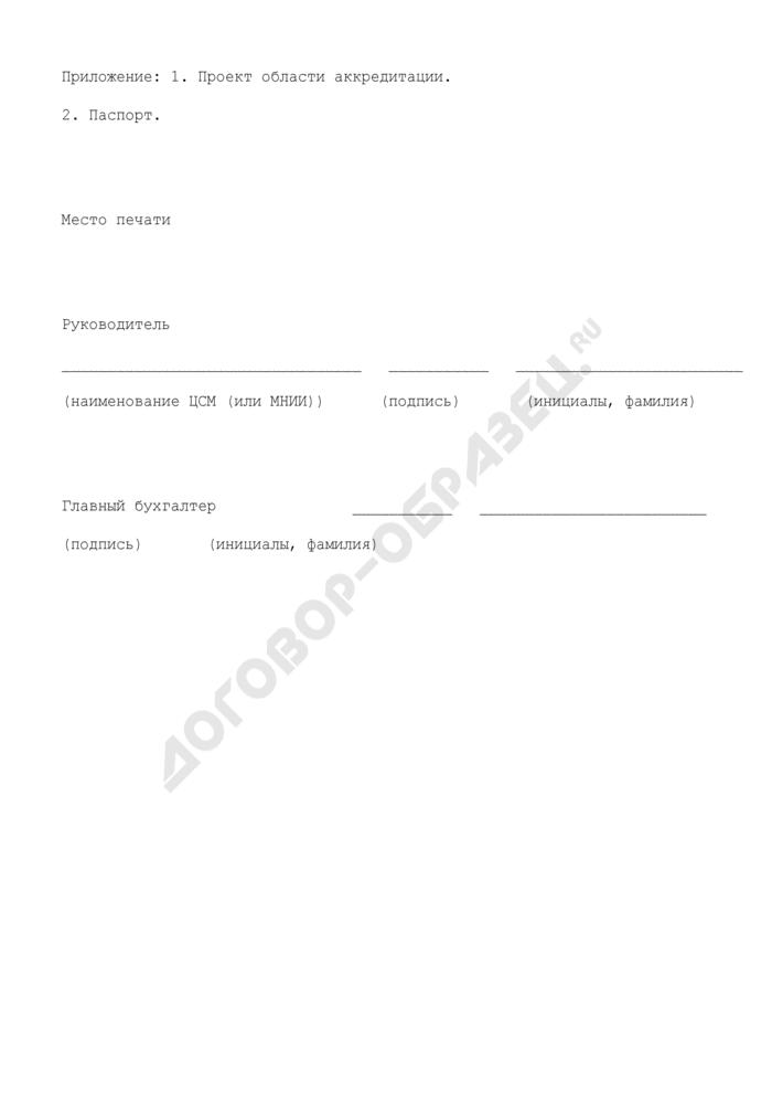 Заявка на аккредитацию учреждения, находящегося в ведении Федерального агентства по техническому регулированию и метрологии, на техническую компетентность в области поверки средств измерений. Страница 2