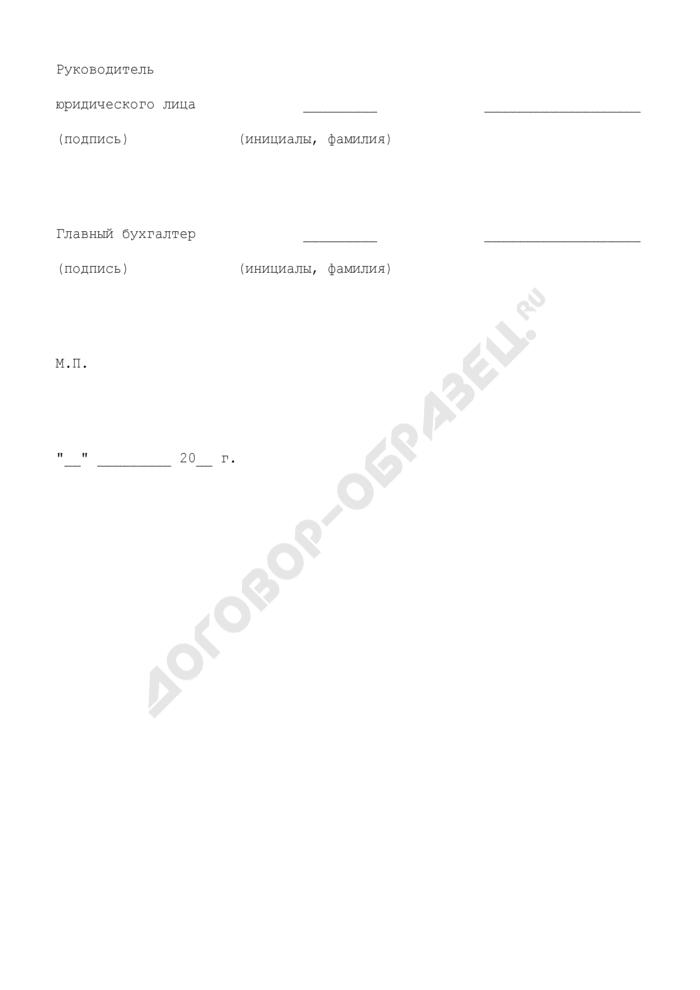 Заявка об аккредитации на право проведения калибровочных работ метрологической службой юридического лица. Страница 2