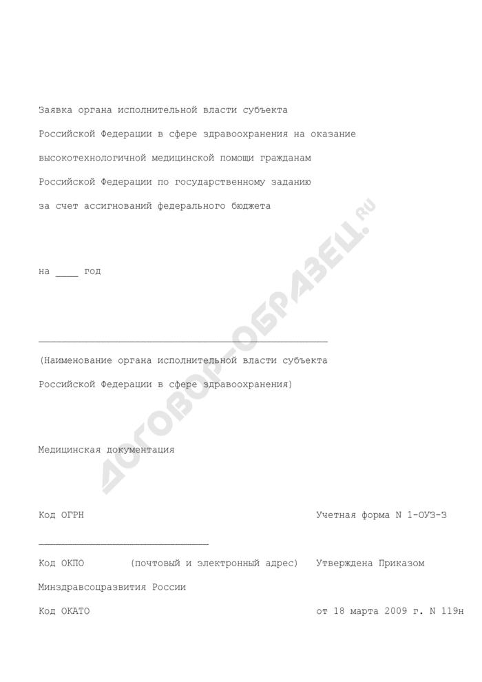Заявка органа исполнительной власти субъекта Российской Федерации в сфере здравоохранения на оказание высокотехнологичной медицинской помощи гражданам Российской Федерации по государственному заданию за счет ассигнований федерального бюджета. Учетная форма N 1-ОУЗ-З. Страница 1