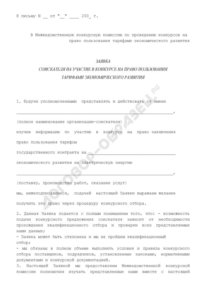 Заявка организации-соискателя на участие в конкурсе на право пользования тарифами экономического развития в городе Москве. Страница 1