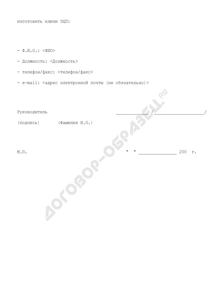 Заявка организации на выполнение работ по генерации ключей ЭЦП для использования в системе ЕГАИС разработки ФГУП ГНИВЦ ФНС России. Страница 2