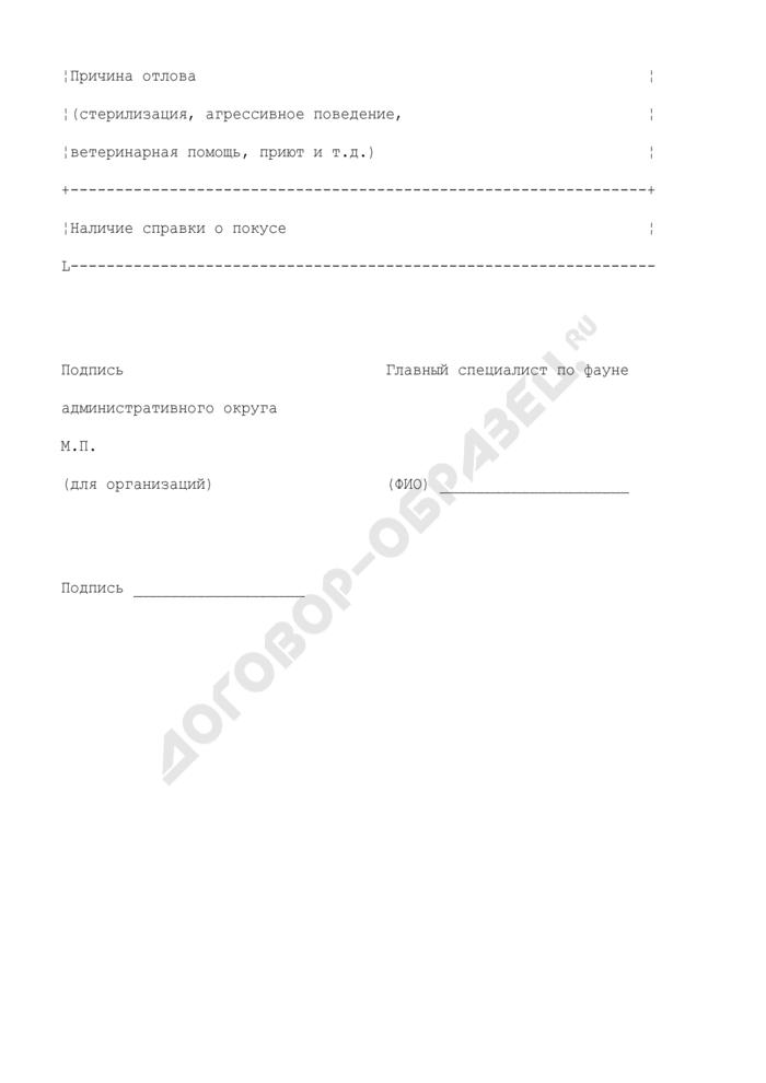 Заявка от жителей или организаций на отлов и кастрацию (стерилизацию) безнадзорных и бродячих животных. Страница 3
