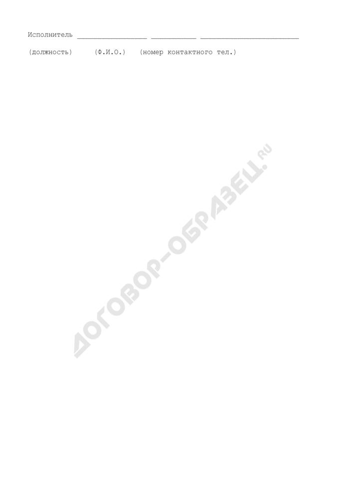 Заявка по объемам квот на осуществление иностранными гражданами трудовой деятельности в Российской Федерации на предстоящий год в разрезе профессий (должностей) субъекта Российской Федерации. Страница 3