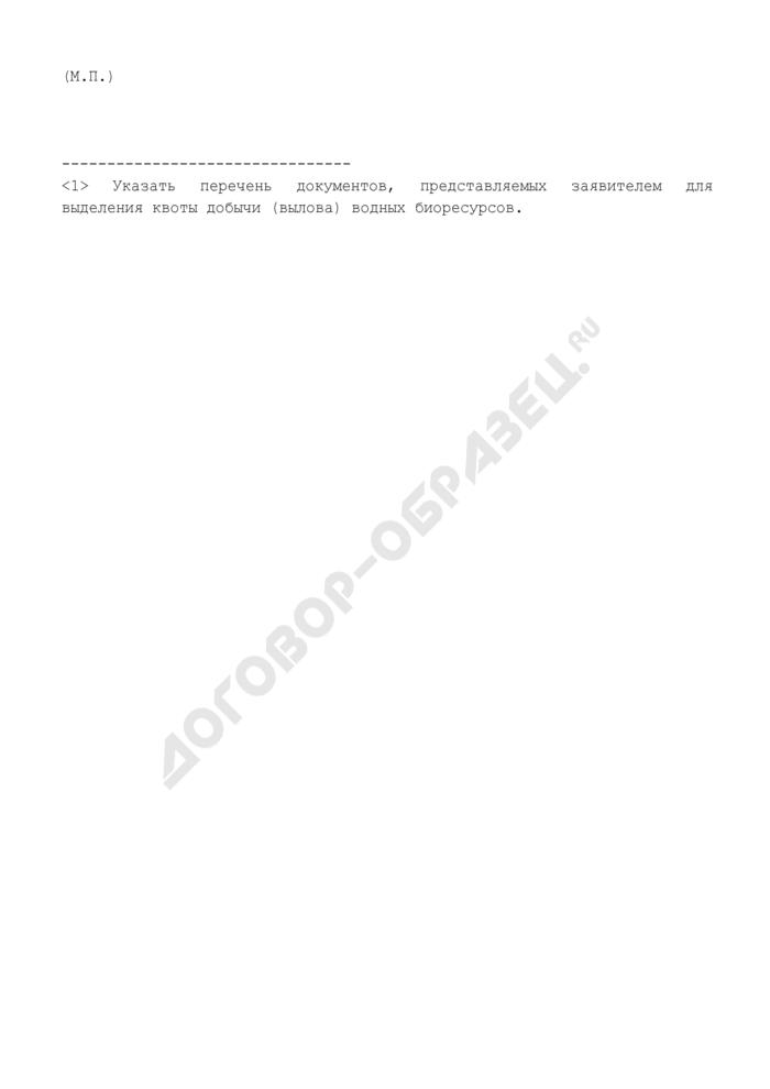 Заявка пользователя водными биоресурсами на выделение квот добычи (вылова) водных биоресурсов для организации любительского и спортивного рыболовства и промышленных квот в пресноводных водных объектах в Московской области. Страница 3