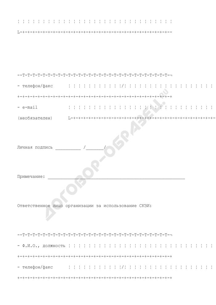 Заявка пользователя единой государственной автоматизированной информационной системы учета объема производства и оборота этилового спирта, алкогольной и спиртосодержащей продукции (ЕГАИС) на изготовление сертификата ключа подписи для сотрудника организации. Страница 3