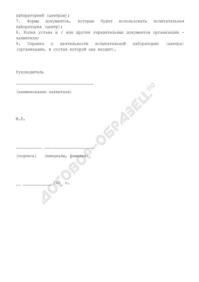 Заявка на аккредитацию испытательной лаборатории (центра). Страница 3