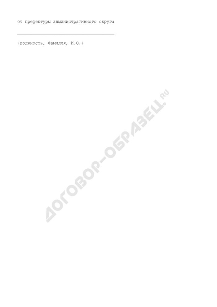Заявка префектуры административного округа города Москвы на поставку очищенных картофеля и овощей, поставляемых по городскому заказу. Страница 2