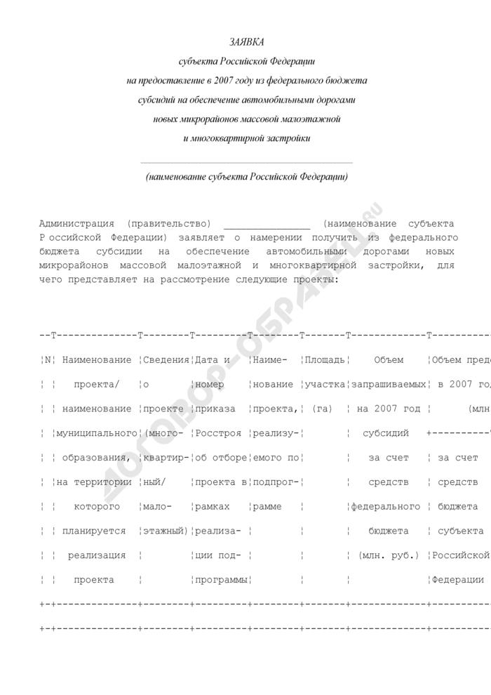 Заявка субъекта Российской Федерации на предоставление из федерального бюджета субсидий на обеспечение автомобильными дорогами новых микрорайонов массовой малоэтажной и многоквартирной застройки. Страница 1