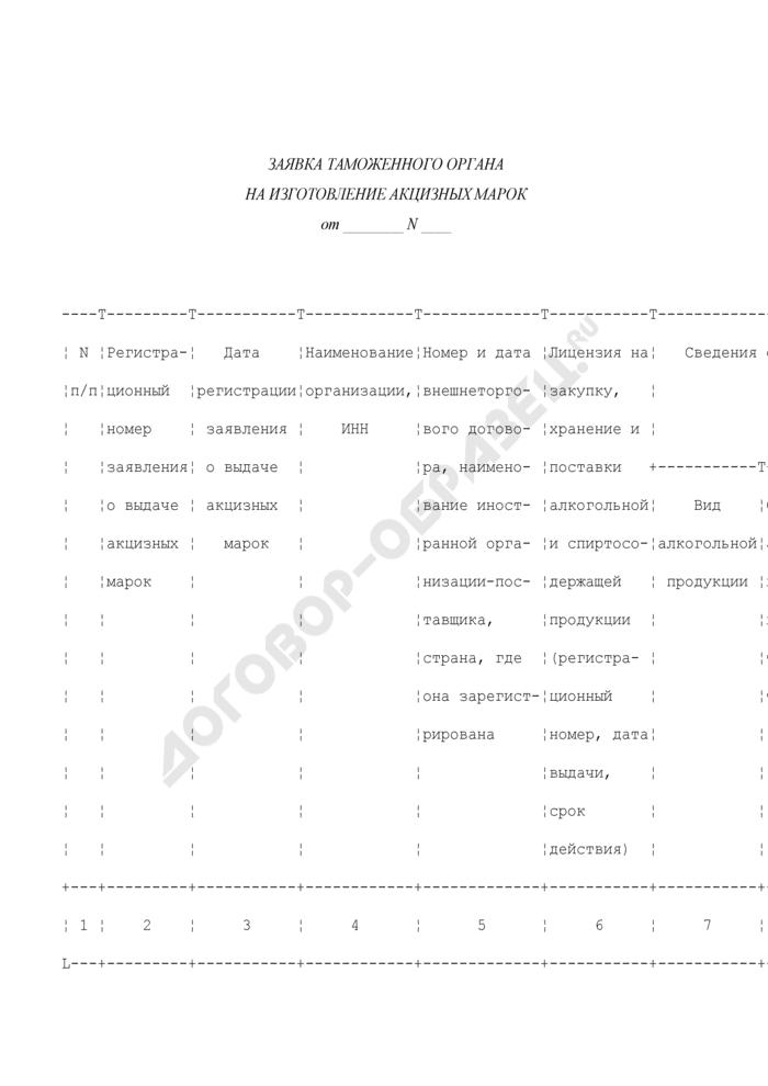 Заявка таможенного органа на изготовление акцизных марок. Страница 1