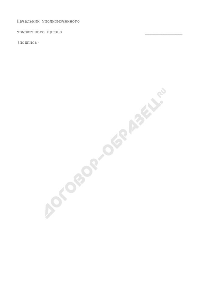 Заявка таможенного органа на изготовление акцизных марок. Страница 2