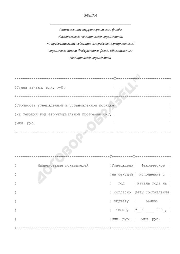 Заявка территориального фонда обязательного медицинского страхования на предоставление субвенции из средств нормированного страхового запаса Федерального фонда обязательного медицинского страхования. Страница 1