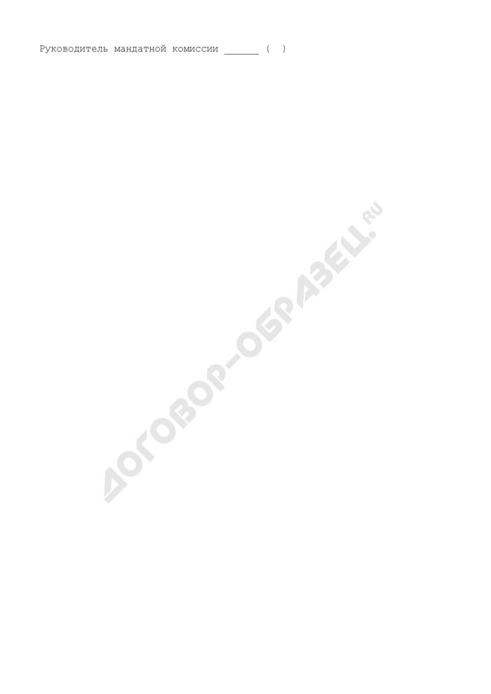 Именная заявка спортивной делегации федерального округа, г.г. Москвы, Санкт-Петербурга на участие в 3-ем этапе (в финальных соревнованиях) первой зимней спартакиады молодежи России 2008 года. Страница 3
