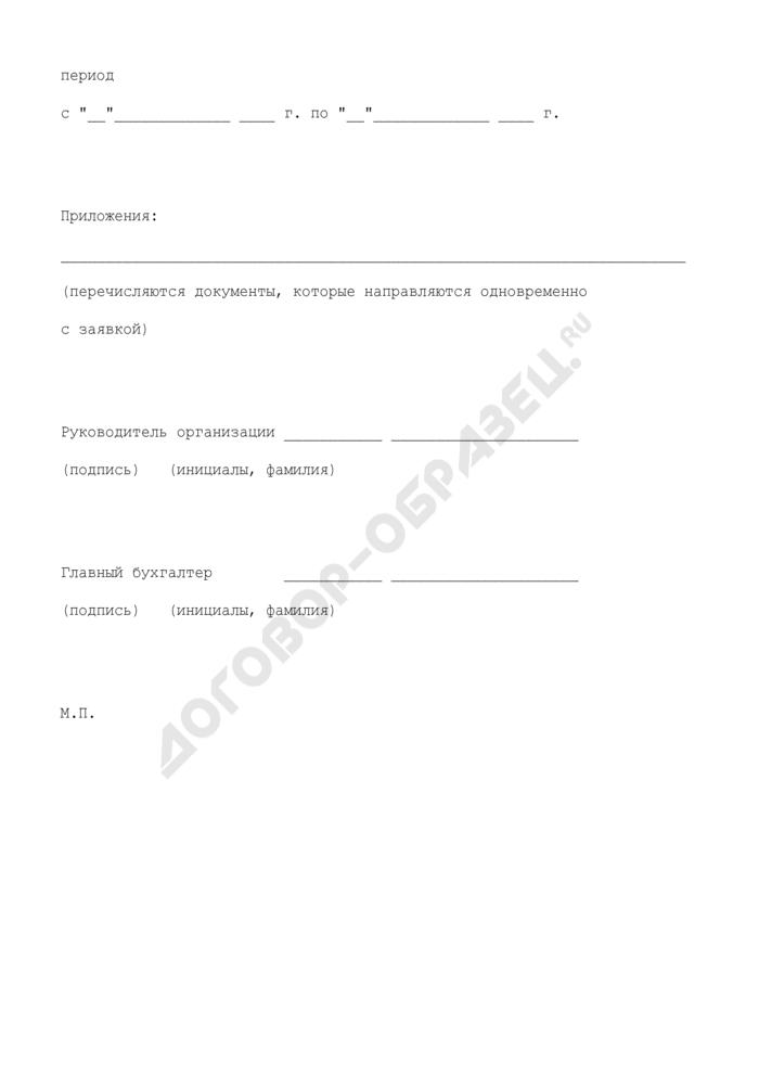 Заявка на аккредитацию испытательной (измерительной) лаборатории в системе сертификации работ по охране труда в организациях. Страница 3