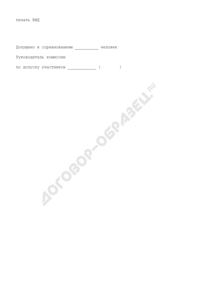 Именная заявка на участие в 3-ем этапе IV зимней спартакиады учащихся России 2009 года. Страница 3