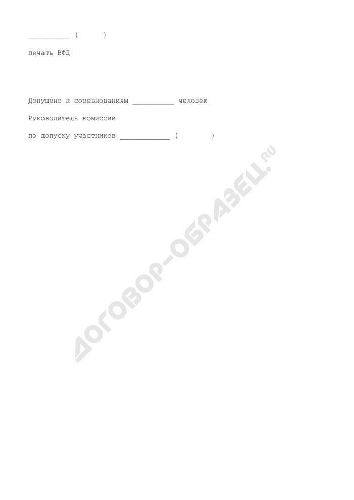 Именная заявка на участие в 4-ом этапе (в финальных соревнованиях) IV зимней спартакиады учащихся России 2009 года. Страница 3