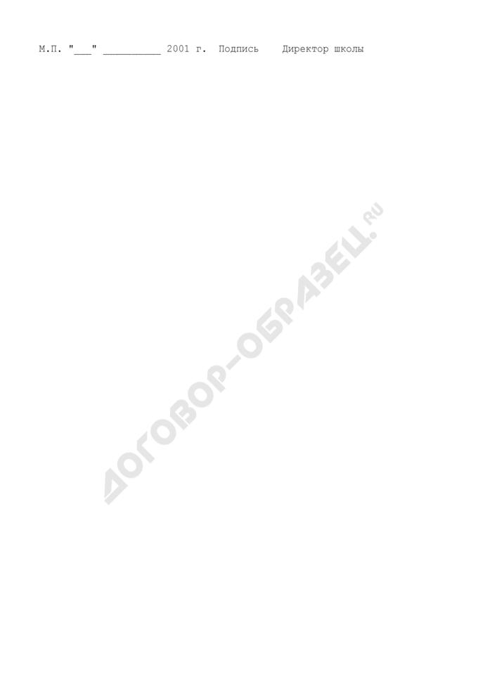 Именная заявка на участие команды в областном этапе слета-соревнования учащихся Московской области. Страница 3