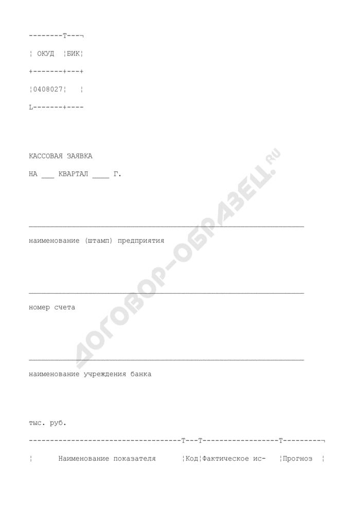 Кассовая заявка. Страница 1