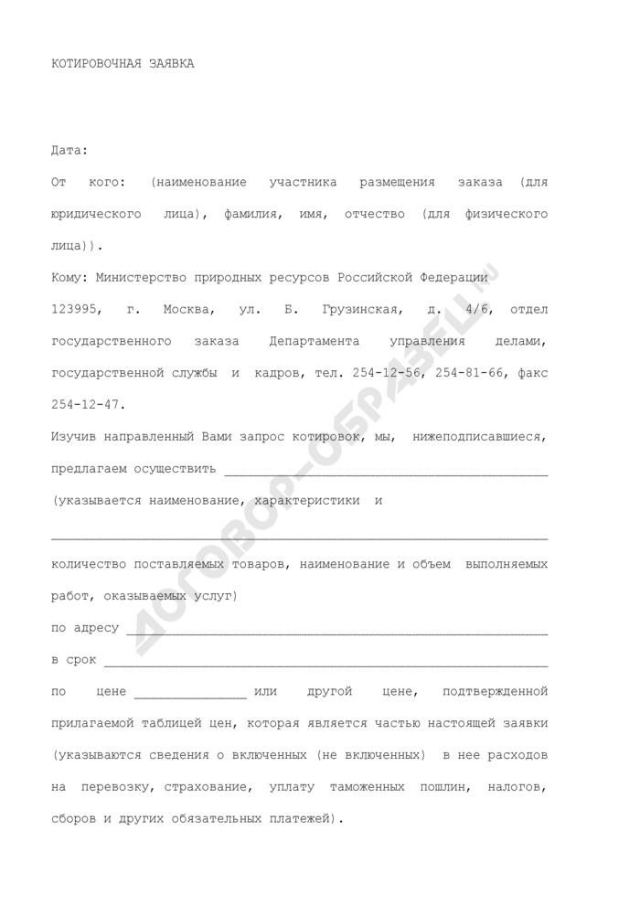 Котировочная заявка на поставку товаров, выполнение работ, оказание услуг для нужд Министерства природных ресурсов Российской Федерации. Страница 1