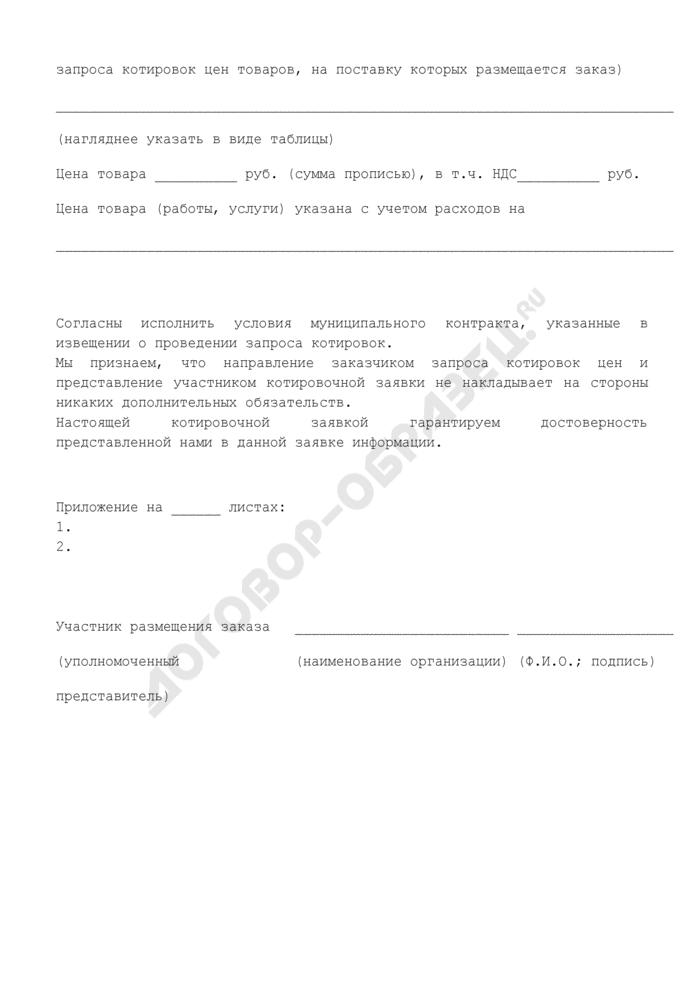 Котировочная заявка (приложение к извещению о проведении запроса котировок на право заключения муниципального контракта в г. Протвино Московской области). Страница 2