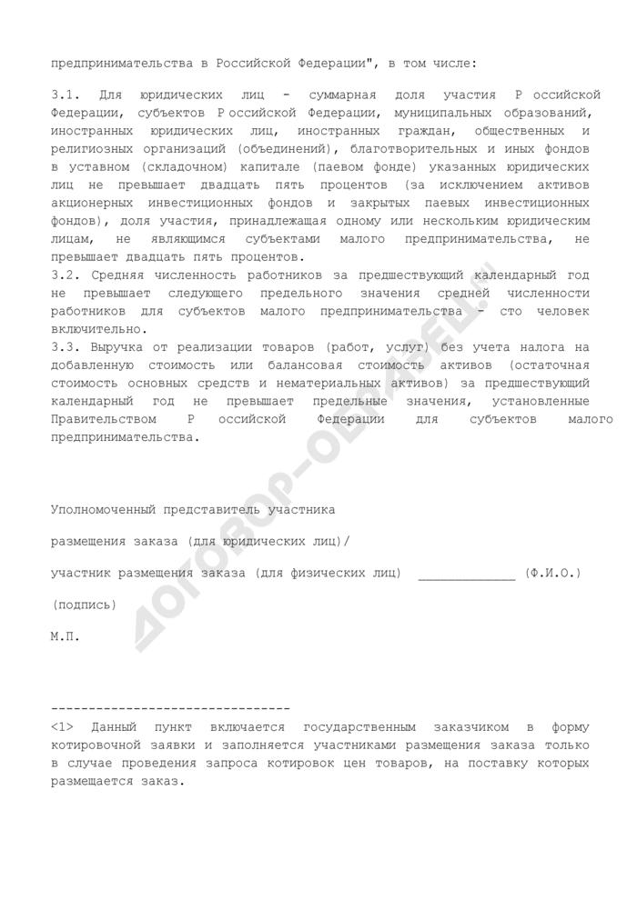 Котировочная заявка (приложение к извещению о проведении запроса котировок). Страница 2