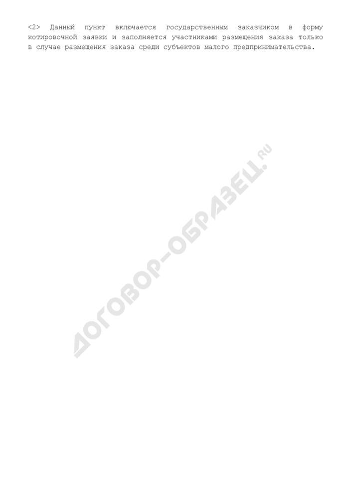 Котировочная заявка (приложение к извещению о проведении запроса котировок). Страница 3