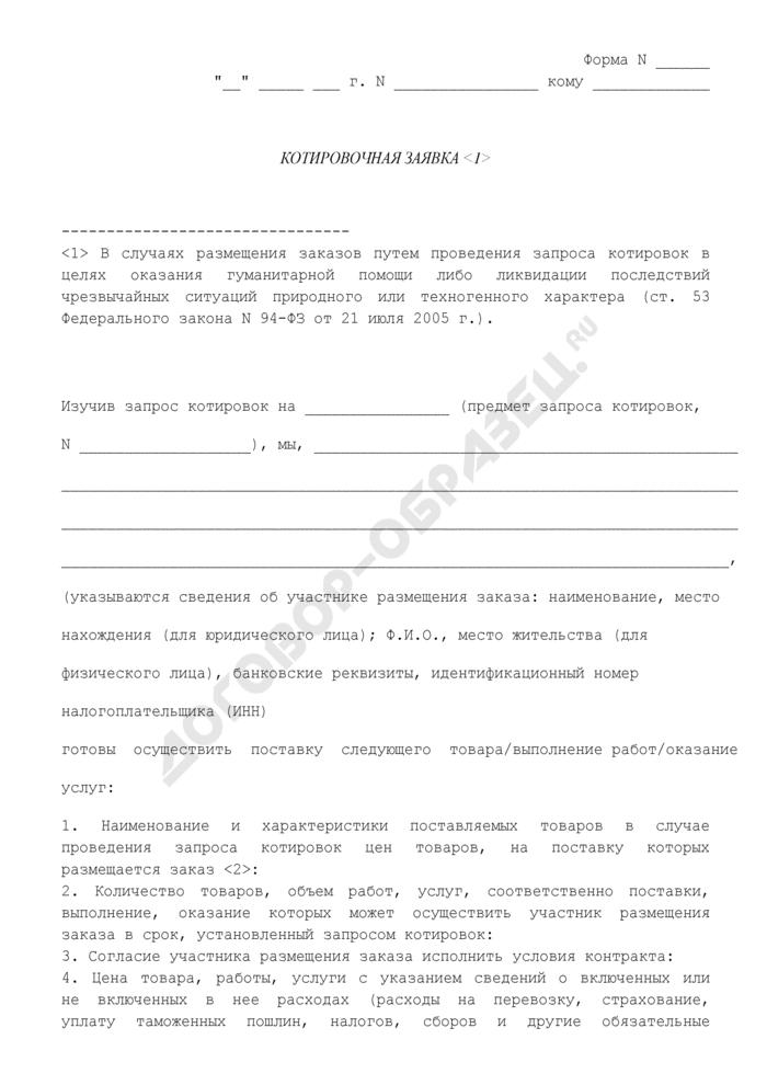 Котировочная заявка (в случаях размещения заказов путем проведения запроса котировок в целях оказания гуманитарной помощи либо ликвидации последствий чрезвычайных ситуаций природного или техногенного характера). Страница 1