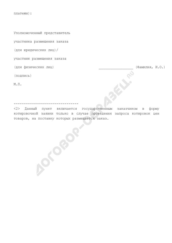 Котировочная заявка (в случаях размещения заказов путем проведения запроса котировок в целях оказания гуманитарной помощи либо ликвидации последствий чрезвычайных ситуаций природного или техногенного характера). Страница 2