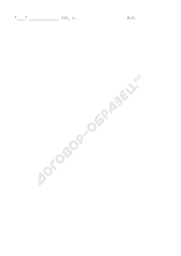 Котировочная заявка (приложение к запросу на котировочные цены на закупку продукции для нужд лечебно-профилактических учреждений и структурных подразделений Департамента здравоохранения города Москвы). Страница 3