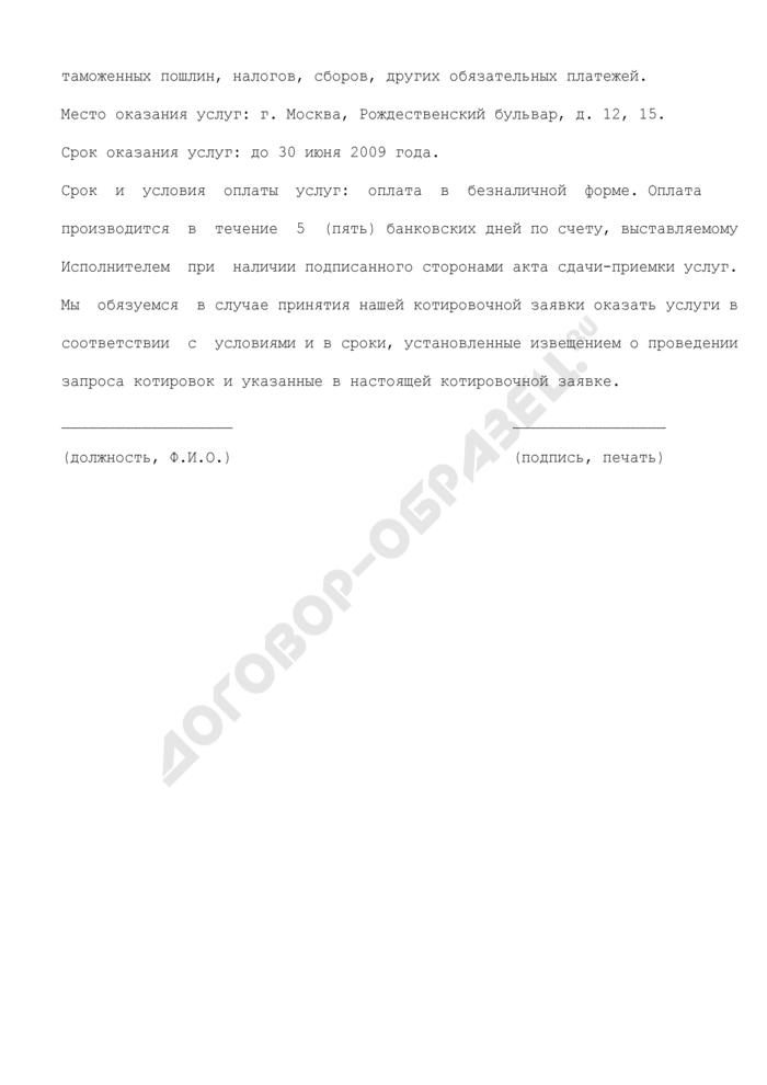 Котировочная заявка на оказание услуг по обеспечению в первом полугодии 2009 года устойчивого функционирования и актуального состояния комплекса программных средств исполнения федерального бюджета для нужд Федерального агентства по рыболовству (приложение к извещению о проведении запроса котировок для нужд Федерального агентства по рыболовству). Страница 2
