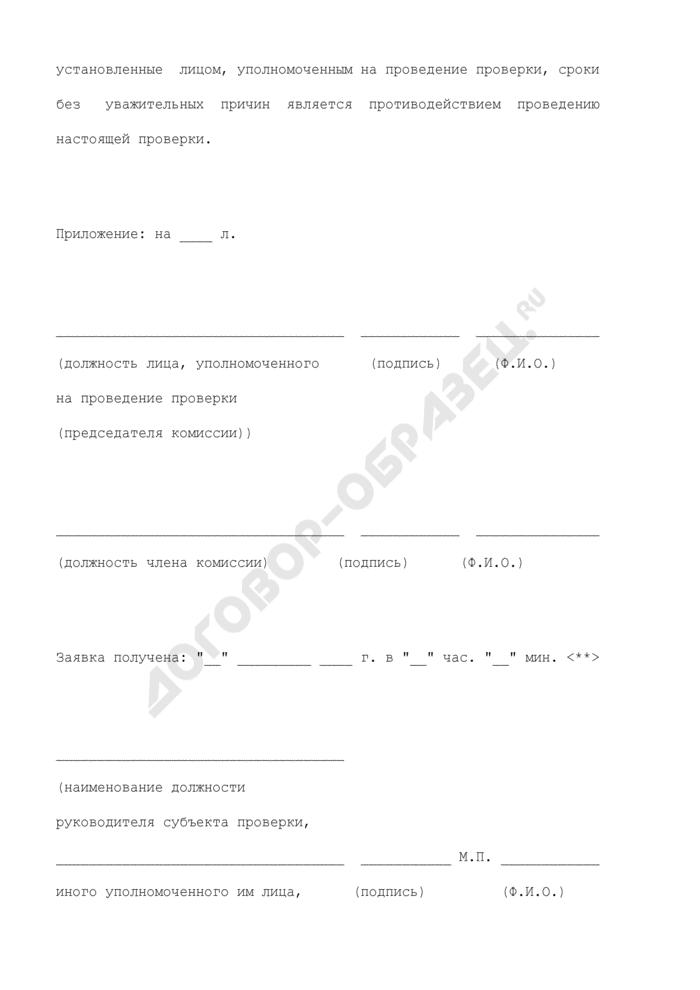 Образец заявки на представление документов (информации), необходимых для проведения проверки по вопросам, отнесенным к компетенции Федеральной регистрационной службы (ее территориальных органов). Страница 2