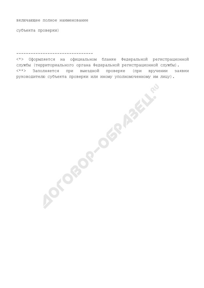 Образец заявки на представление документов (информации), необходимых для проведения проверки по вопросам, отнесенным к компетенции Федеральной регистрационной службы (ее территориальных органов). Страница 3