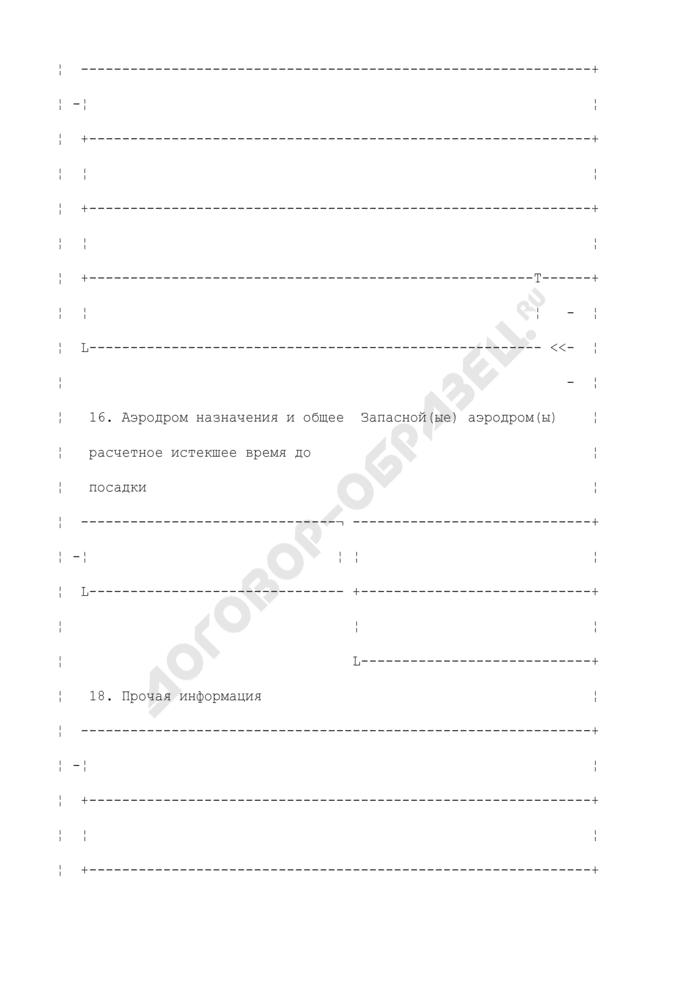 Образец заявки на использование воздушного пространства при предоставлении государственных услуг по аэронавигационному обслуживанию пользователей воздушного пространства Российской Федерации. Страница 3