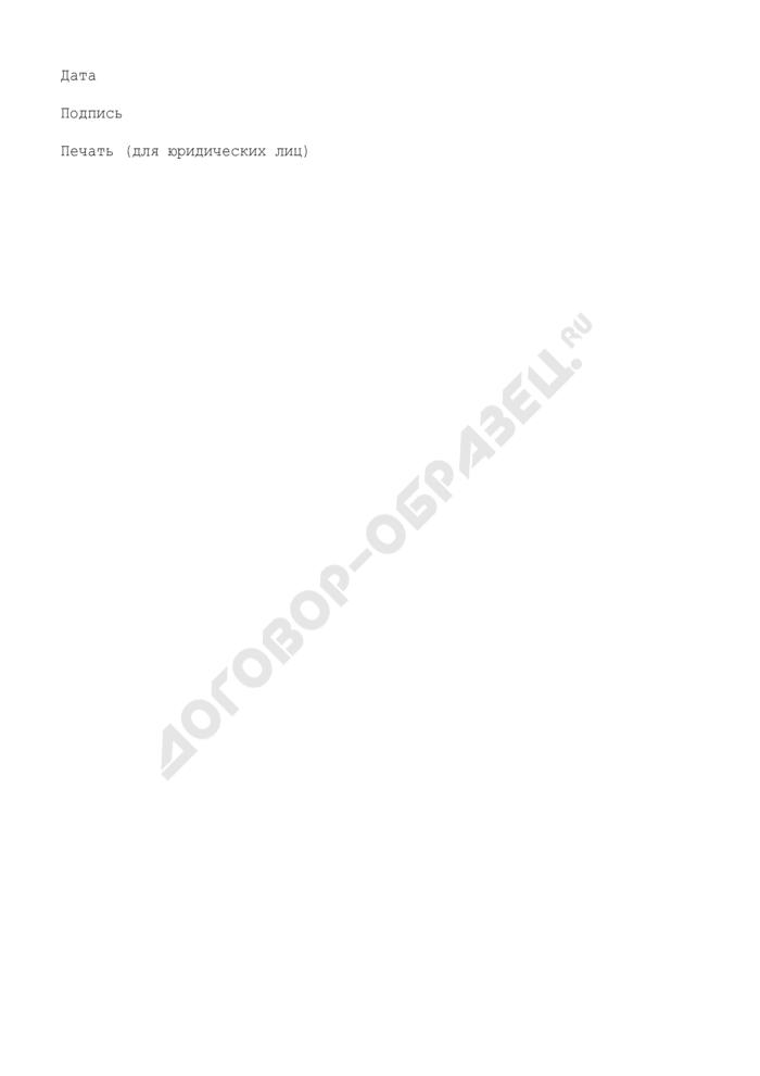 Образец заявки на внесение сведений в государственный реестр работ по геологическому изучению недр. Страница 2