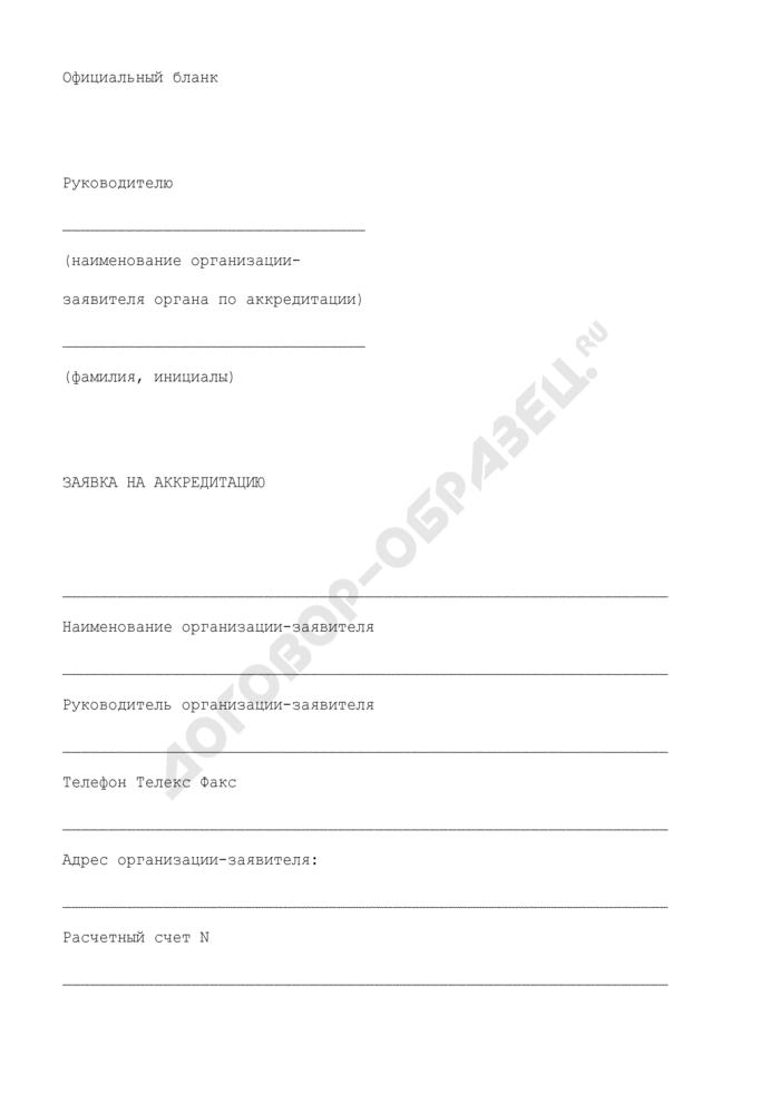 """Заявка на аккредитацию лаборатории (центра) в """"Системе аккредитации лабораторий государственной санитарно-эпидемиологической службы Российской Федерации. Страница 1"""