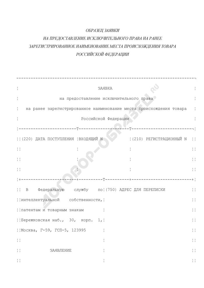 Образец заявки на предоставление исключительного права на ранее зарегистрированное наименование места происхождения товара Российской Федерации. Страница 1