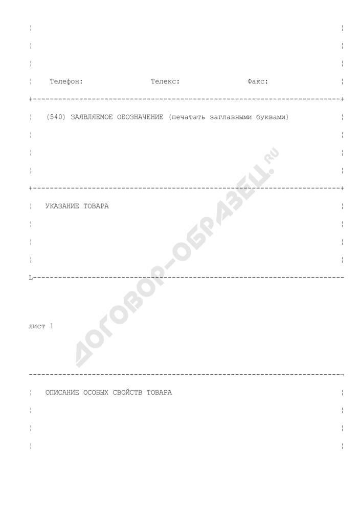 Образец заявки на предоставление исключительного права на ранее зарегистрированное наименование места происхождения товара Российской Федерации. Страница 3