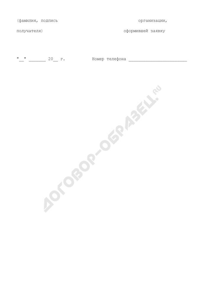 Образец письма-заявки направляющей организации. Форма N 3П. Страница 3