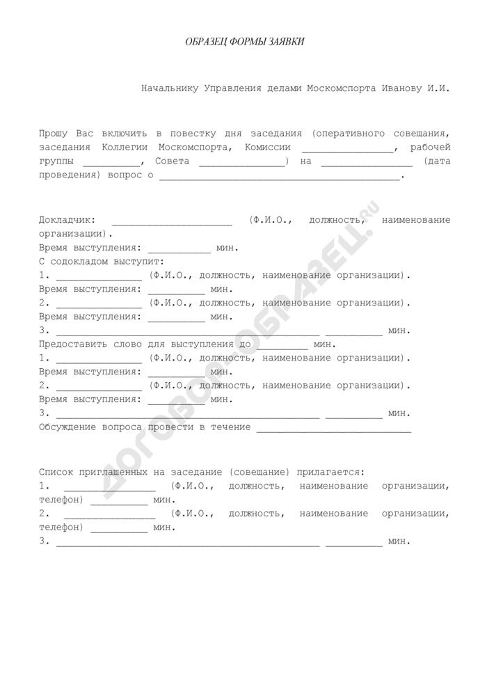 Образец формы заявки на внесение предложений для подготовки проекта плана работы Москомспорта. Страница 1