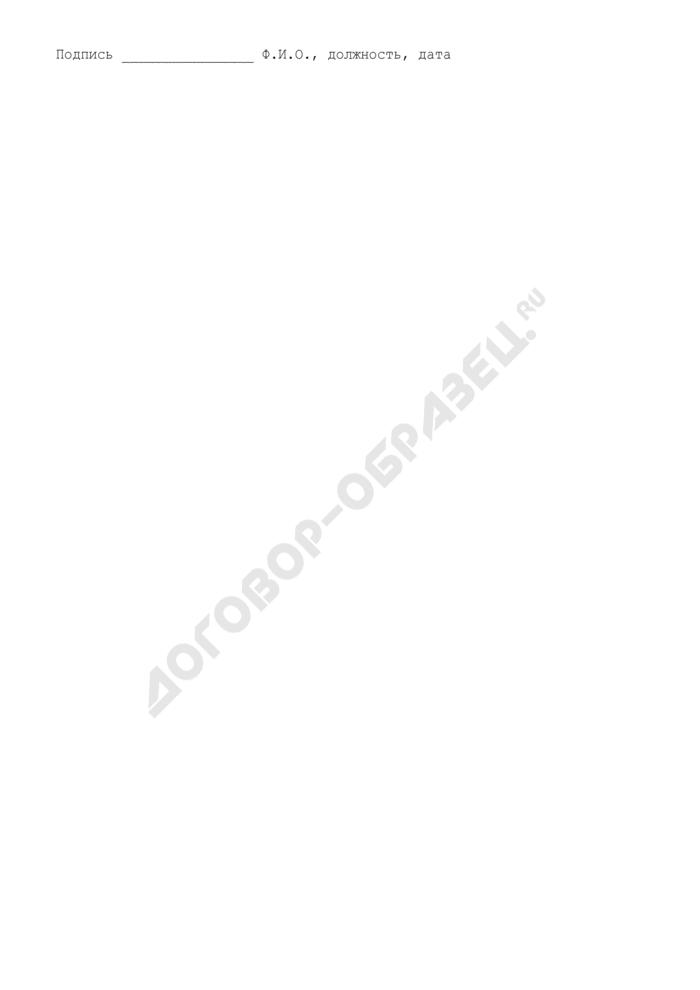Образец формы заявки на внесение предложений для подготовки проекта плана работы Москомспорта. Страница 2