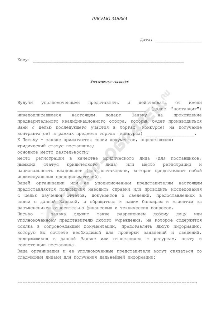 Письмо-заявка на участие в предварительном квалификационном отборе поставщиков для поставки товаров и/или установки оборудования. Страница 1