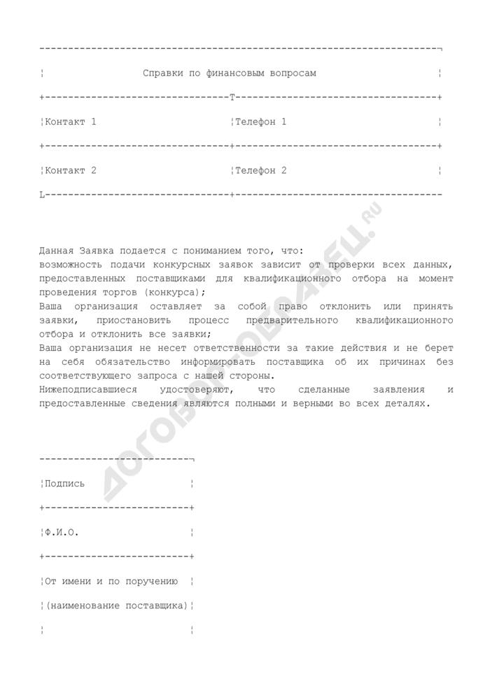 Письмо-заявка на участие в предварительном квалификационном отборе поставщиков для поставки товаров и/или установки оборудования. Страница 3