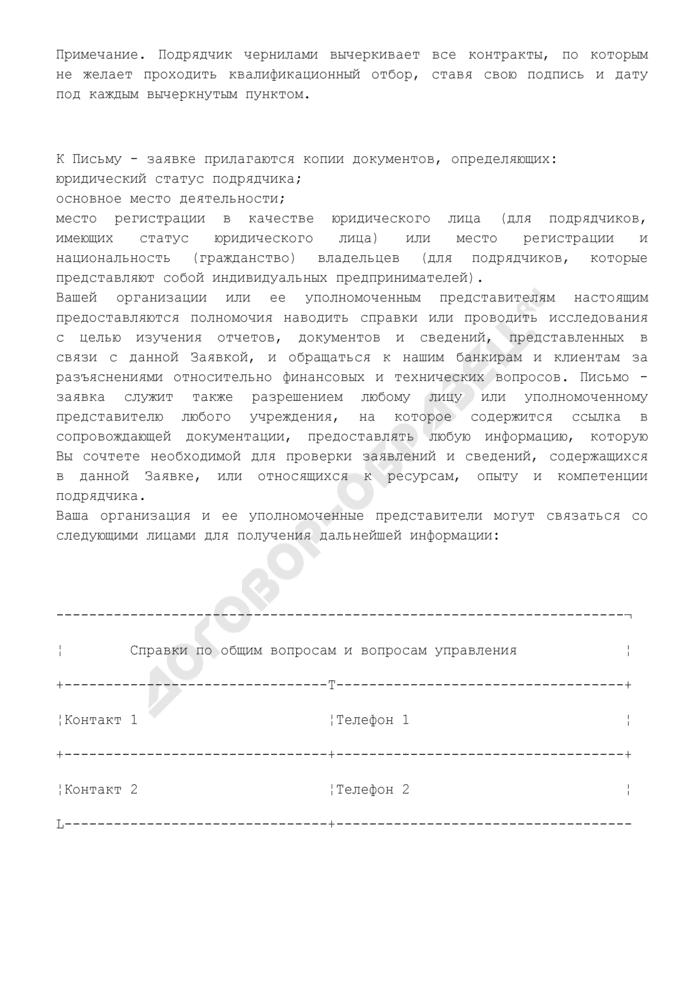 Письмо-заявка на участие в предварительном квалификационном отборе подрядчиков для последующего участия в торгах (конкурсе). Страница 2